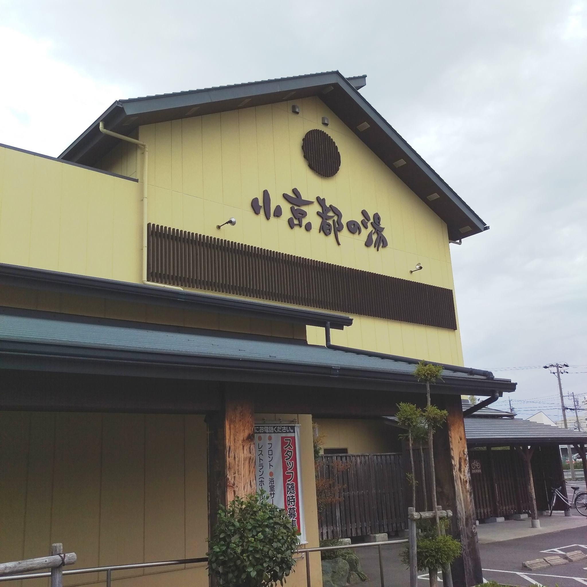 小京都の湯